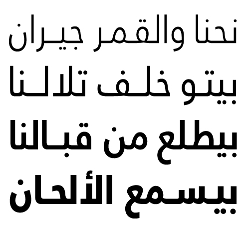 frutiger arabic gets 4 new condensed fonts