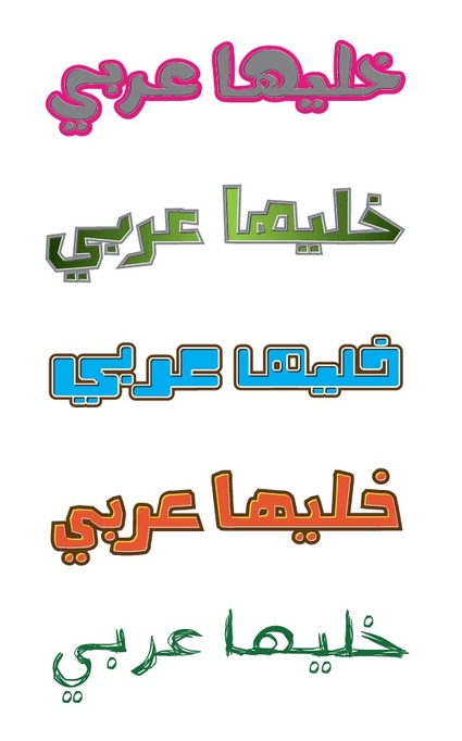 Love Arabic fonts - Khatt Foundation