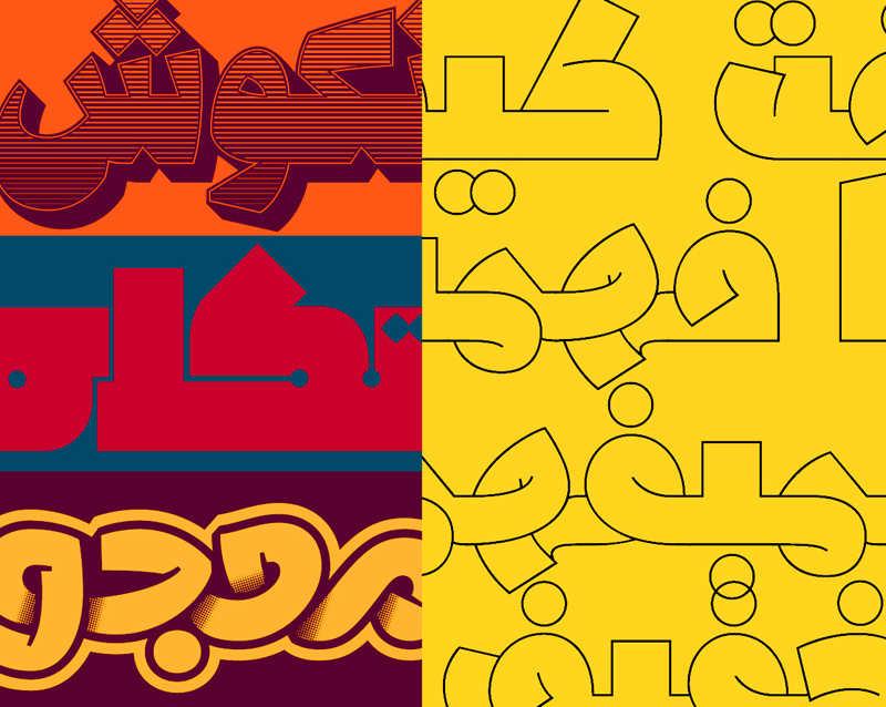 Arabic Type Design Workshop Registration is Open - Khatt