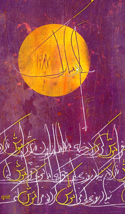 shahab siavash postal card happy new year 1387 no 1jpg khatt foundation