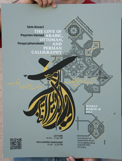 THE LOVE OF ARABIC, OTTOMAN, AND PERSIAN CALLIGRAPHY - Khatt