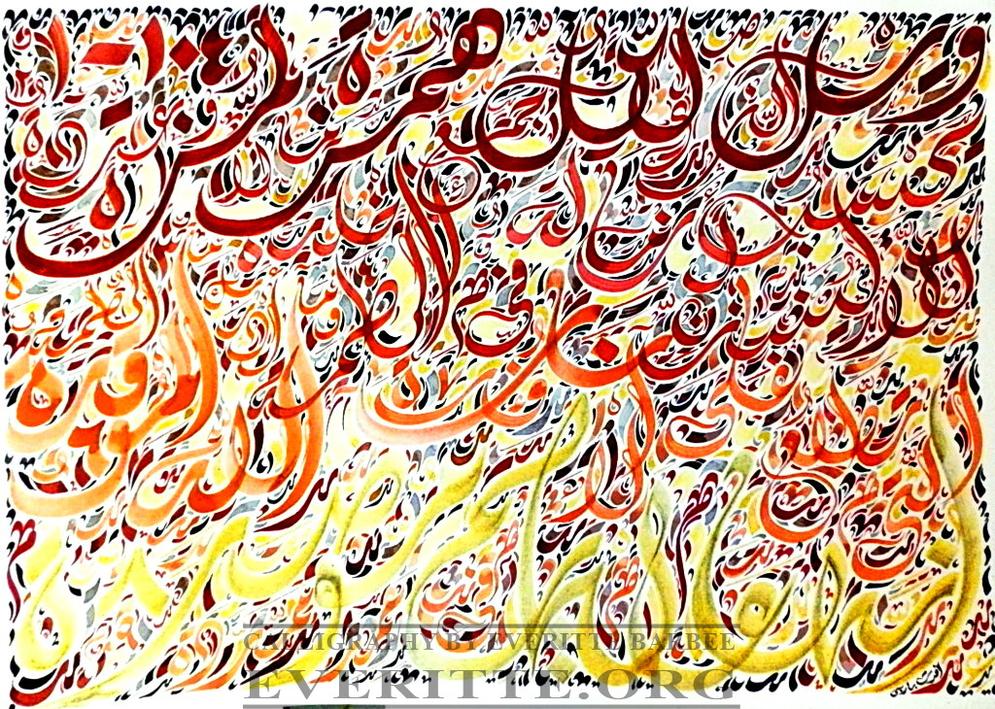 Surah 104 Al-Humazah سورة الهمزة - Khatt Foundation
