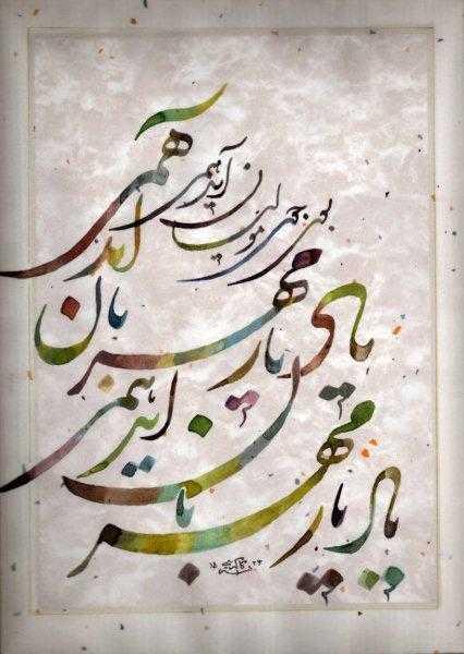 Kakayi kakayi khatt foundation for Hafiz gedichten