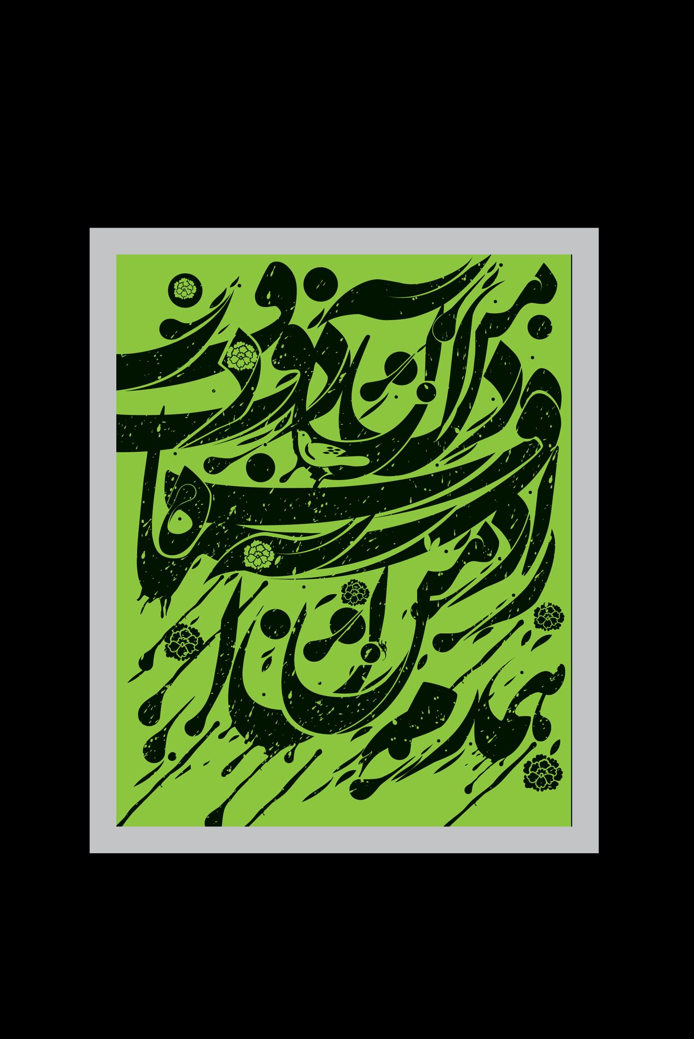 nastaliq form ok4 - Khatt Foundation